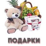 Подарки на любой вкус с доставкой по Мариуполю