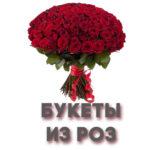 Купить розы в Мариуполе с доставкой